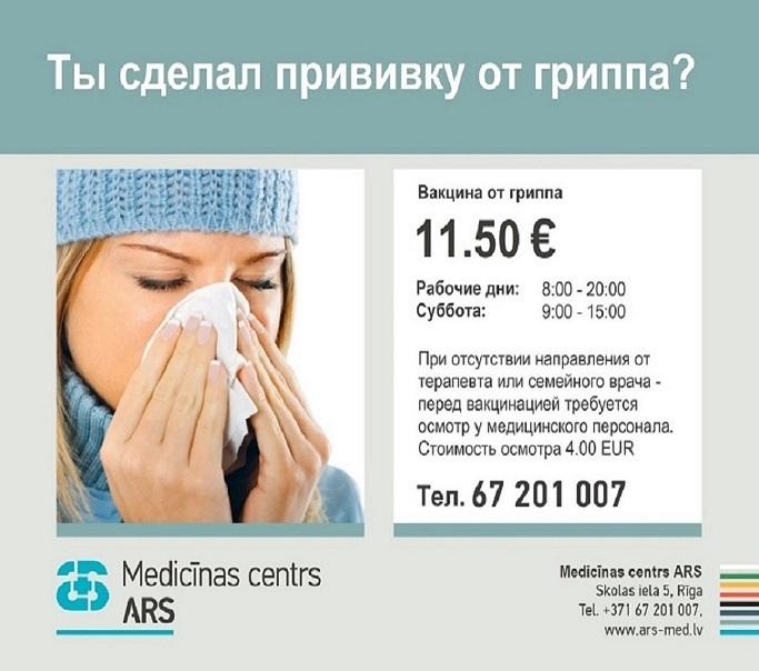 Напоминаем о возможности вакцинироваться от гриппа!
