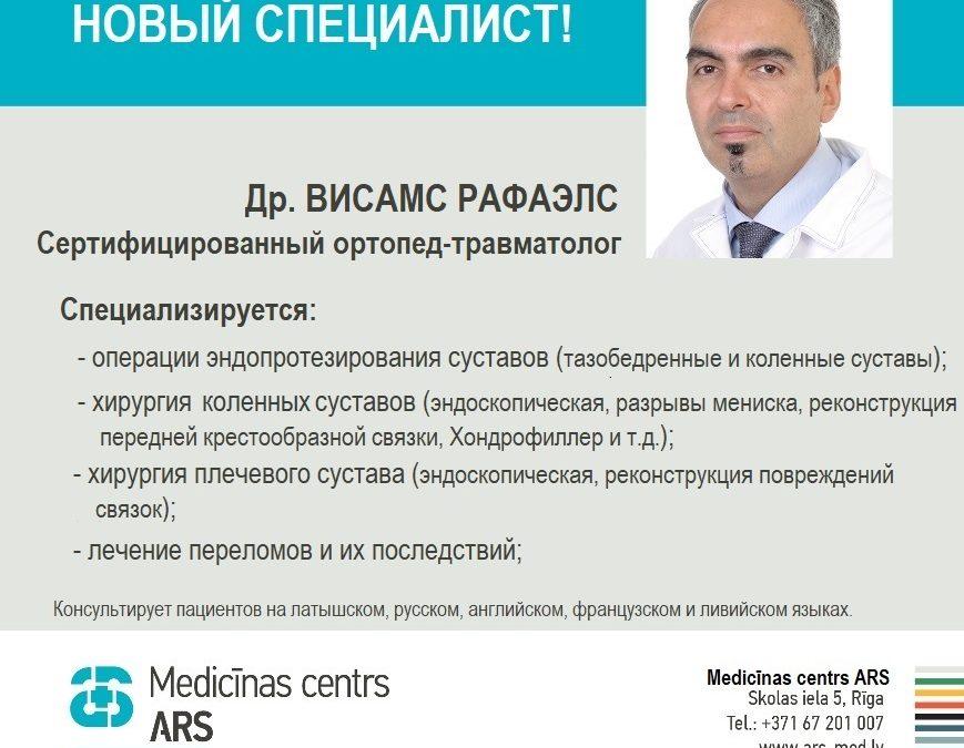 Новый специалист – сертифицированный травматолог-ортопед Др. Висамс РАФАЭЛС