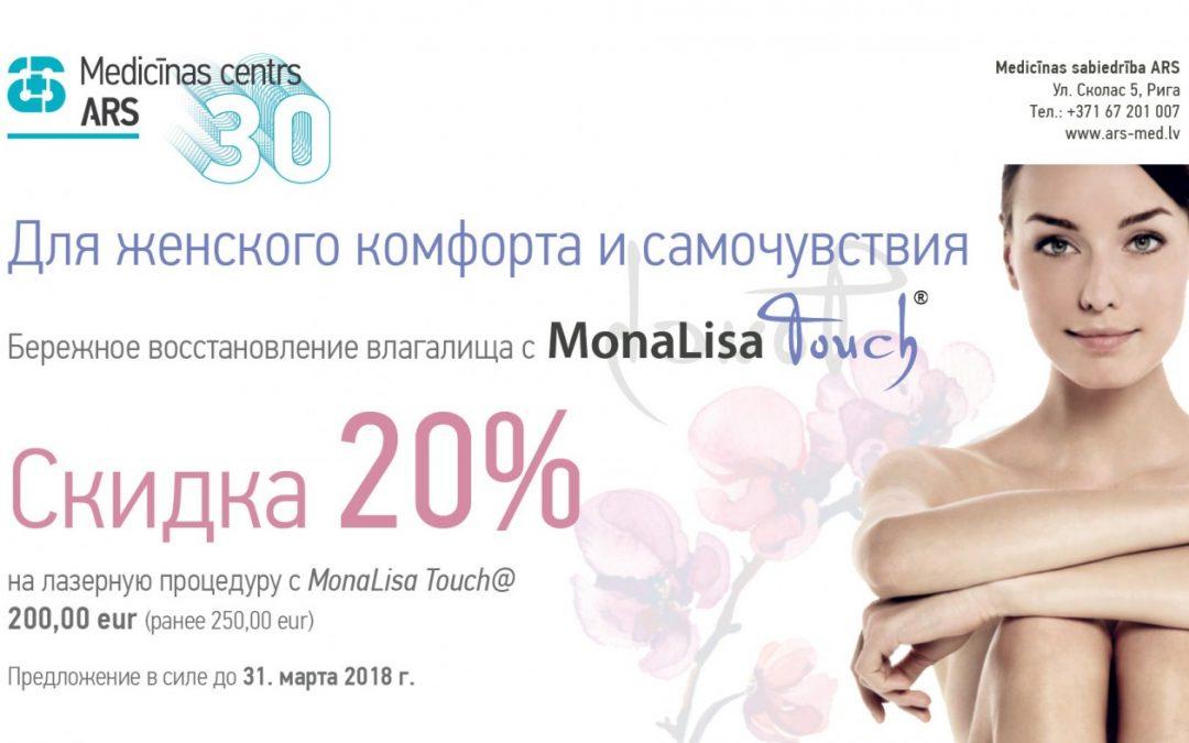Для женского комфорта и самочувствия – скидка 20% на лазерные процедуры c MonaLisa Touch®