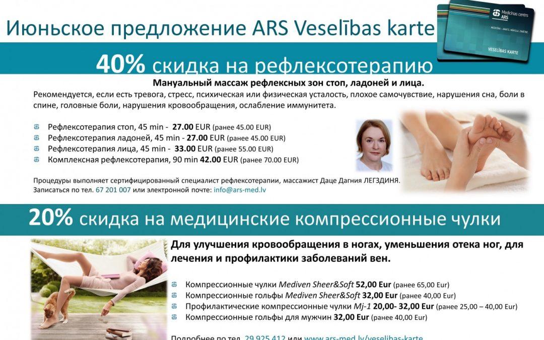 Предложение ARS Veselības karte в июне