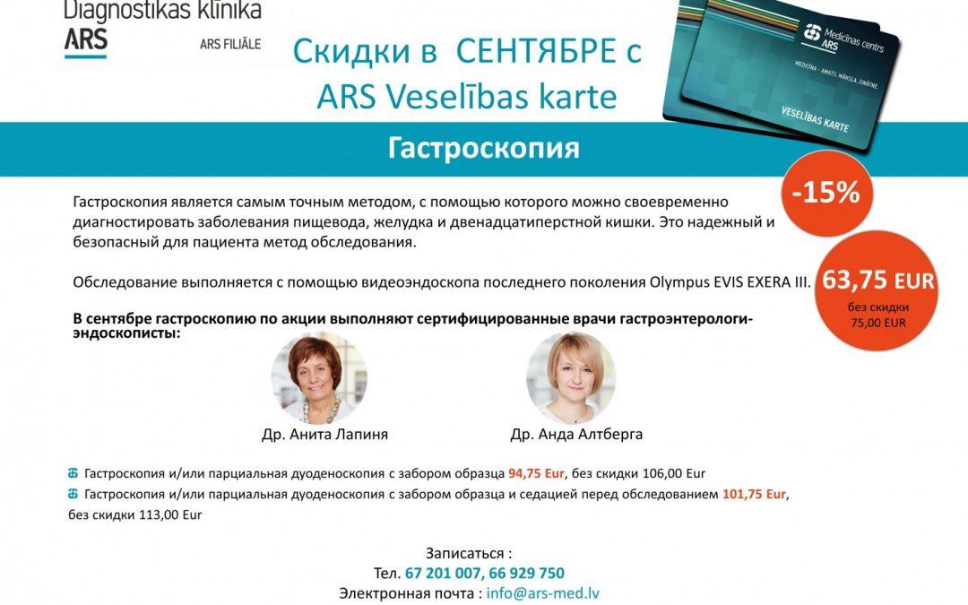 Предложение ARS Veselības karte в СЕНТЯБРЕ