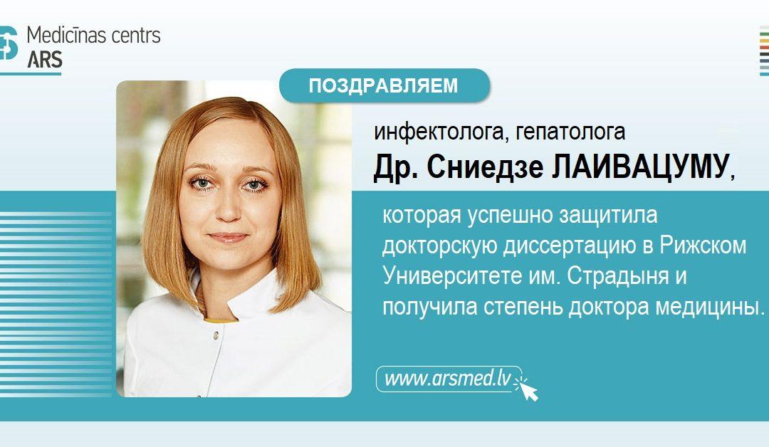 Поздравляем! Инфектолог Сниедзе ЛАИВАЦУМА получила степень доктора медицины.