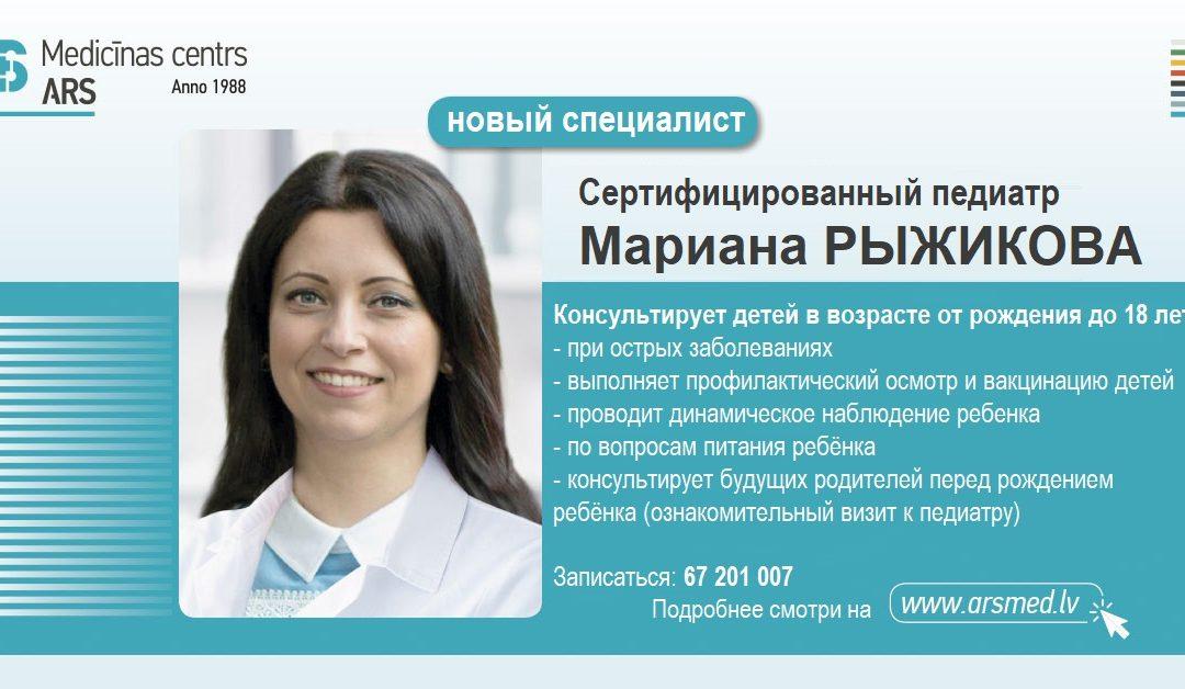Новый специалист – педиатр Др. Мариана Рыжикова