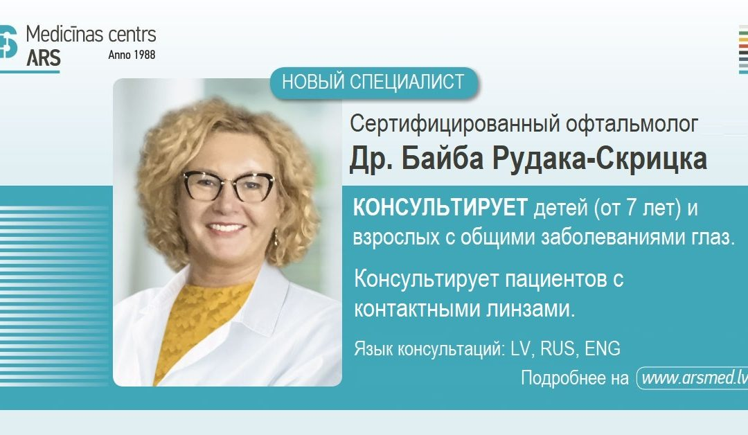 Новый специалист: сертифицированный офтальмолог Байба РУДАКА-СКРИЦКА