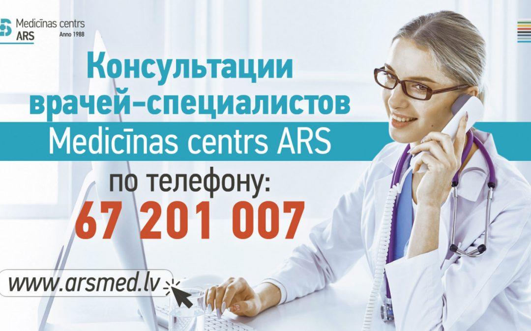 Консультации врачей Medicīnas centrs ARS по телефону