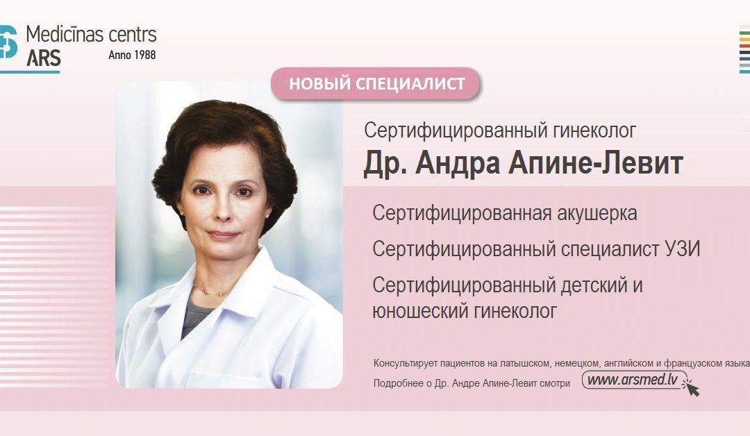 В нашей клинике начала работать гинеколог, специалист УЗИ Др. Андра Апине-Левит