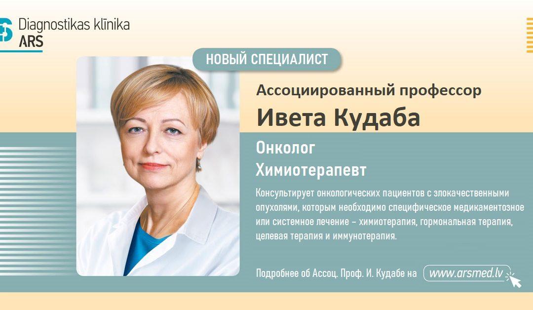 В ARS Diagnostikas klīnika начала работу онколог-химиотерапевт Проф. Ивета КУДАБА