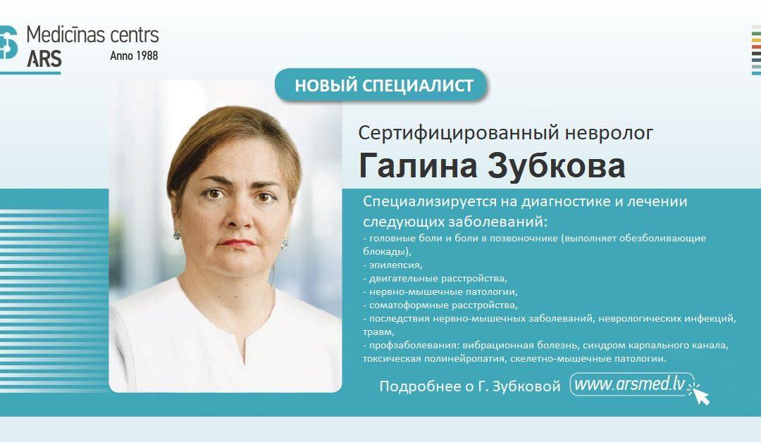 Новый специалист: сертифицированный невролог Др. Г. Зубкова