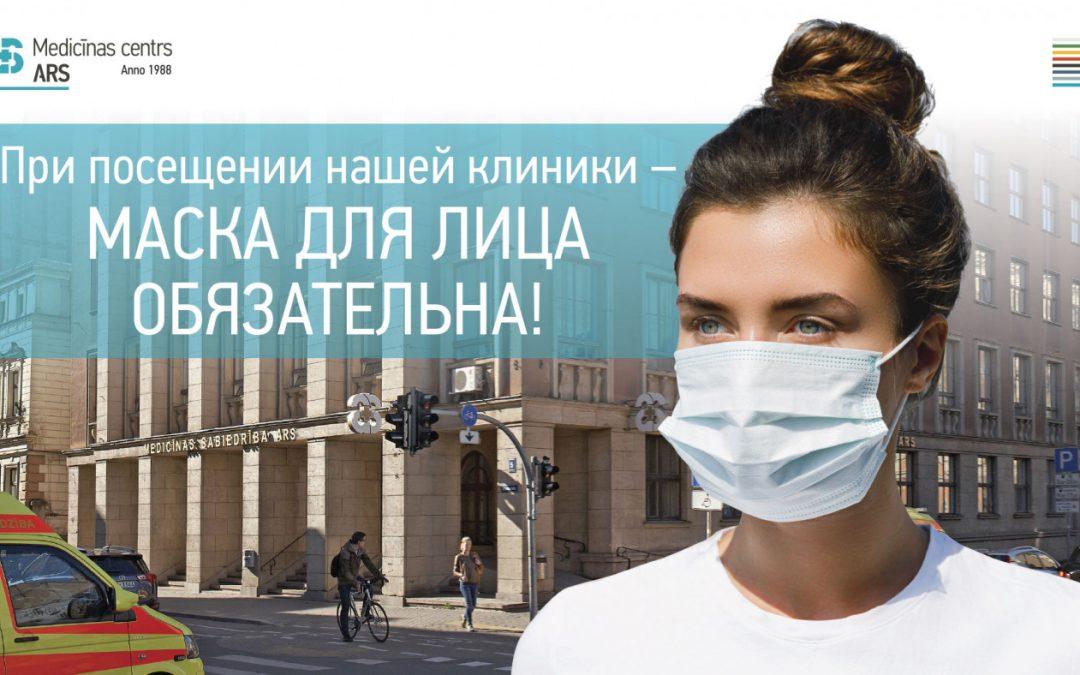 Вниманию пациентов! При посещении нашей клиники – защитная маска обязательна!