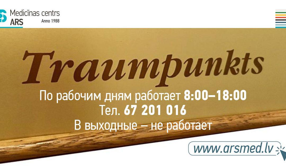 С 16 ноября Травмпункт возобновляет прием пациентов