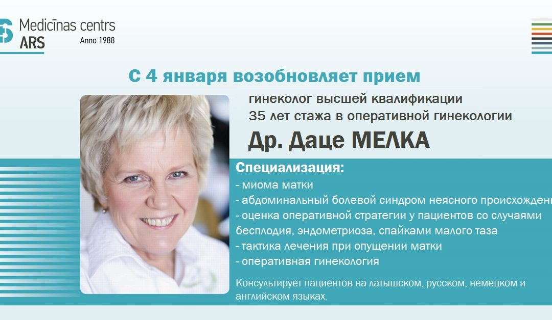 С 4 января возобновляет прием Др. Даце МЕЛКА