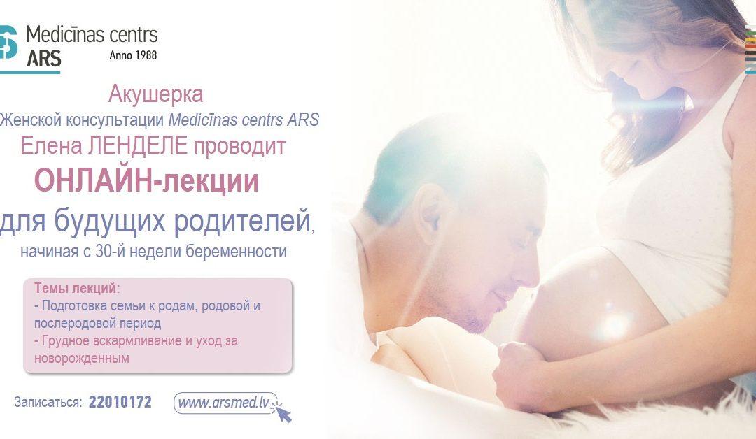 ОНЛАЙН-лекции для будущих родителей